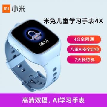 548元包郵【升級新品】小米 MI 兒童電話手表4X 米兔學習手表 4G全網通