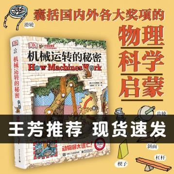 51元包郵【王芳推薦】物理啟蒙百科《DK機械機器運轉的秘密》可以玩的立體書(7-12歲)