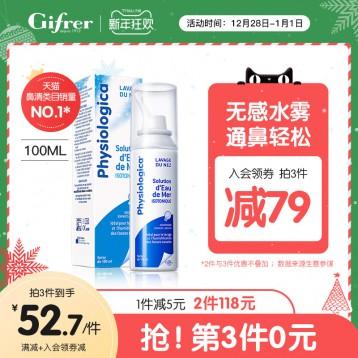 118元拍2瓶!有效防治流感感冒:法国百年品牌Gifrer 生理海盐水鼻喷雾100ml(成人儿童均适用)