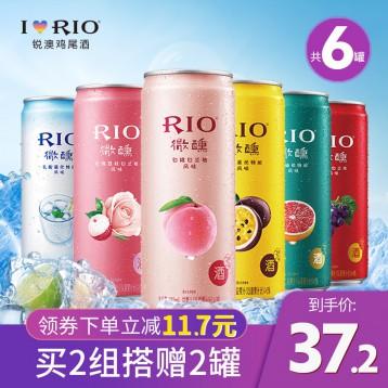 37.20元包邮!RIO锐澳 微醺预调鸡尾酒330ml*6罐(多口味组合)