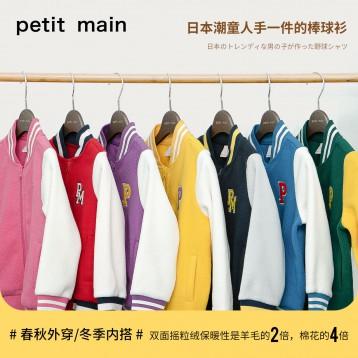 89元包邮!日本人气童装petitmain 摇粒绒加绒棒球衫外套(90-140cm)