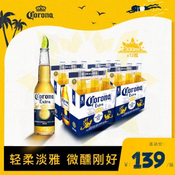 79元包邮!墨西哥原装 CORONA 科罗娜 精酿特级小麦啤酒 330ml*12瓶