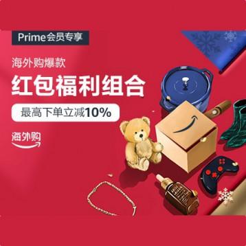 【Prime会员专享】海外购新春红包福利组合来袭!