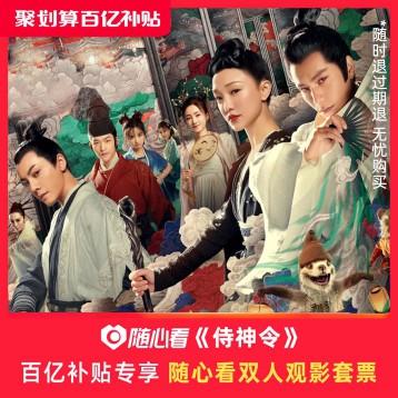 39.80元【电子兑换券】《侍神令》双人电影票