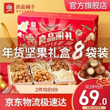 77元【京东物流急速发】良品铺子 食食有爱坚果礼盒8袋