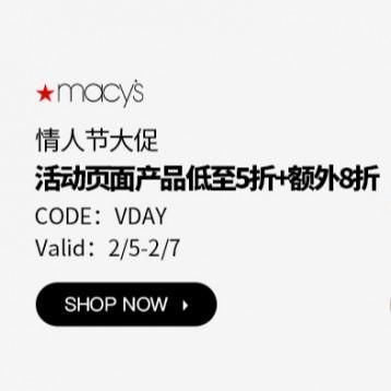 【海淘大促】Macy's 梅西百货 情人节大促