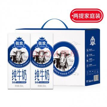 2提裝:三元 極致 全脂純牛奶250ml*12盒
