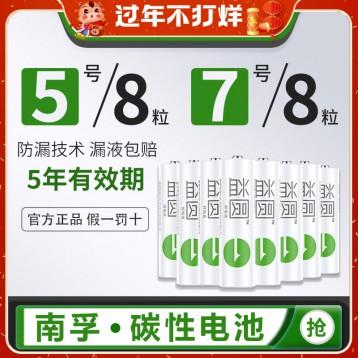 6.9元包邮【碳性电池】南孚 益圆5号/7号碳性电池8节 适合小电流电器