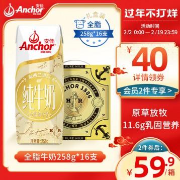 59.9元单箱!新西兰进口 安佳 全脂纯牛奶258g*16盒箱装
