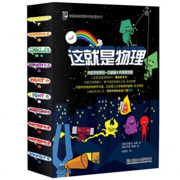 經典物理啟蒙《這就是物理》 全10冊(中小學科普讀物)
