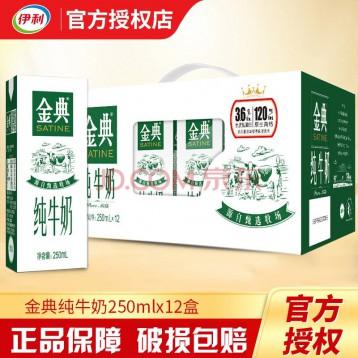 伊利金典純牛奶250ml*12盒(11月產,保質期180天)