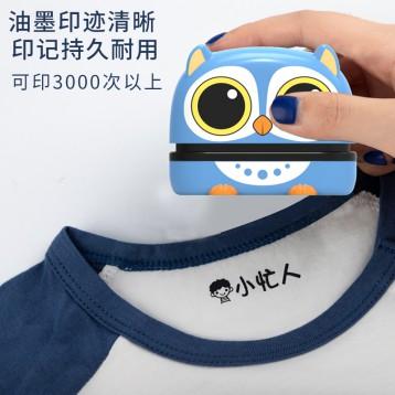 水洗不掉色:儿童衣物印章(可定制姓名)