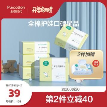 食品級無添加干濕兩用:全棉時代 嬰兒棉柔巾洗臉巾100抽*6包