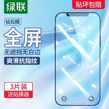 全屏全覆盖:绿联 iPhone12 全系列手机钢化膜