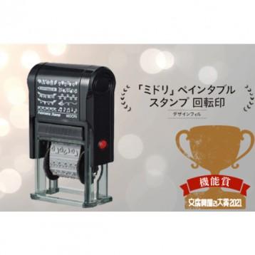 2021年文具大赏【最佳功能奖】Midori 米多里 新品印章 可绘制邮票旋转标记
