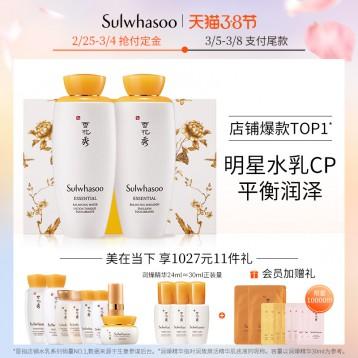 【天猫38预售】雪花秀滋盈肌本水乳护理套装(送价值1027元11件赠品 )
