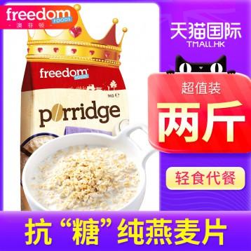 無糖抗糖谷物:澳洲進口 Freedom 原味全麥純燕麥片1KG
