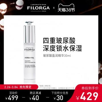 38预售好价:FILORGA 菲洛嘉 玻尿酸精华原液补水保湿30ml盈润肌底