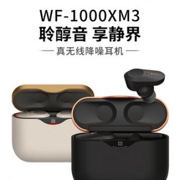 女王節 SONY 索尼 WF-1000XM3 真無線降噪耳機史低1099元包郵