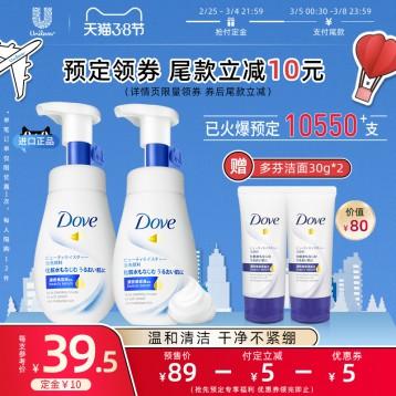 含神经酰胺精华【38预售】Dove多芬 氨基酸深层洁面慕思*2瓶