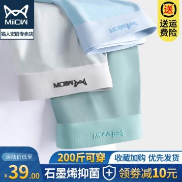 3A抗菌导湿:猫人 石墨烯抗菌男士冰丝无痕平角内裤3条