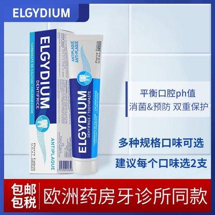 比国产牙膏还便宜!法国原装进口,Elgydium 儿童成人牙膏 75ml*8件