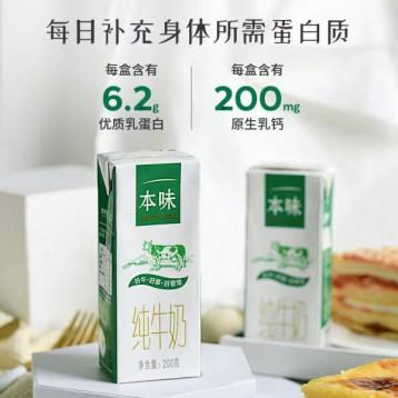 新希望(雪蘭)純牛奶 本味全脂牛奶 200g*12盒
