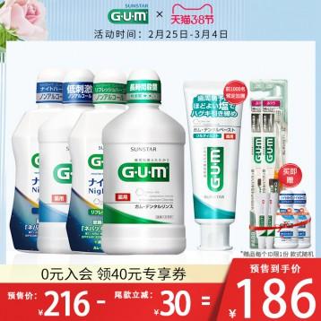 38预售:GUM日本进口牙周护理抑菌漱口水日夜套装(500ml*2瓶+450ml*2瓶)