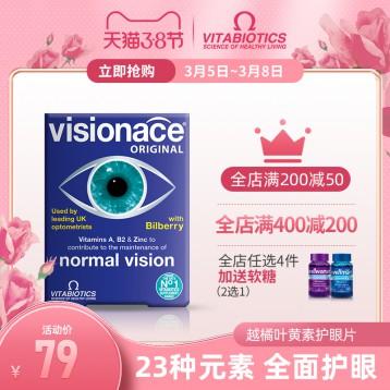 曾獲英國女王獎:Vitabiotics 藍莓葉黃素60mg越橘成人兒童近視護眼片維生素