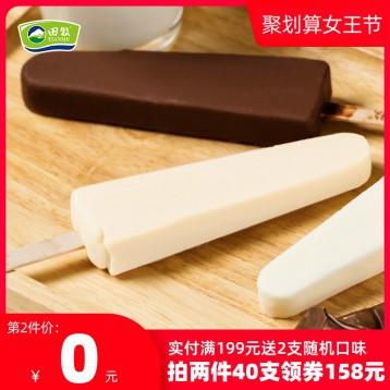 0水鮮奶造【第二件0元】田牧牛乳冰淇淋 20支組(金鉆巧克力脆皮+銀鉆青檸)