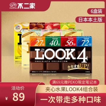 日本本土版:FUJIYA 不二家 LOOK系列巧克力組合 3款11種口味6盒裝