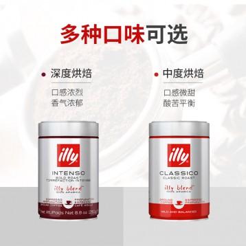 官旗店慶好價:illy意利進口現磨咖啡粉 中/深度烘焙250g