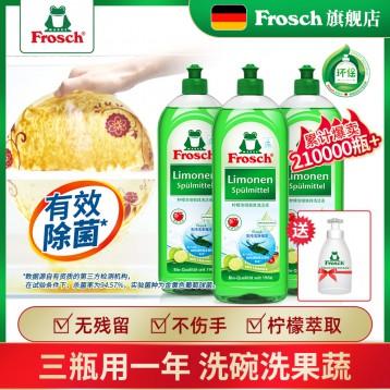 1瓶可稀釋15瓶【德國原裝進口】Frosch 濃縮洗潔精 750ml*3瓶