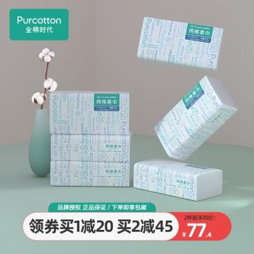0荧光剂0甲醛加厚无菌:全棉时代一次性洗脸巾100抽*6包整提