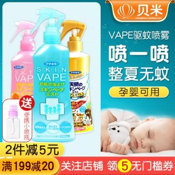 日本未來VAPE 寶寶兒童驅蚊噴霧(6個月+)