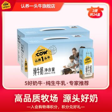 吳曉波推薦:認養一頭牛 純生牛乳全脂純奶250ml*24盒