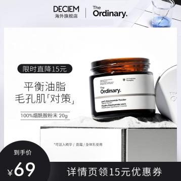 控油提亮护理收缩毛孔:The ordinary 100%烟酰胺粉末精华