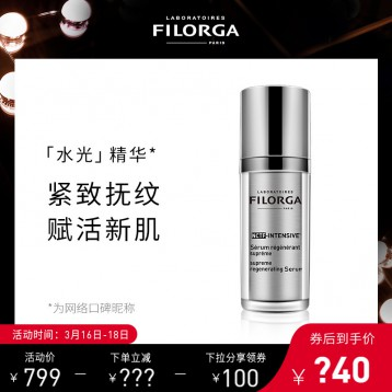 深层补水淡化细纹肌底液:FILORGA/菲洛嘉水光面部精华30ml
