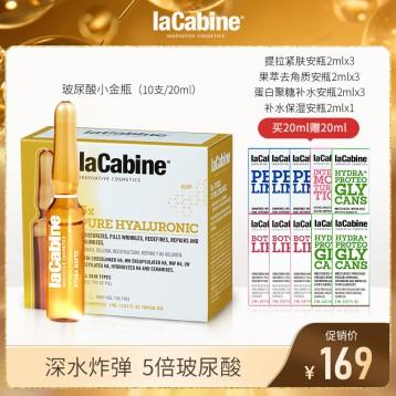 5重玻尿酸神经酰胺【跳水价】Lacabine珞可缤精华 补水保湿LCB安瓶20ml