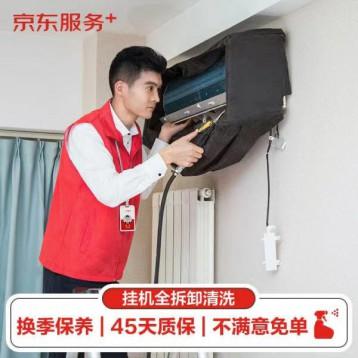 140℃高温蒸汽消毒:京东服务空调单台挂机全拆洗