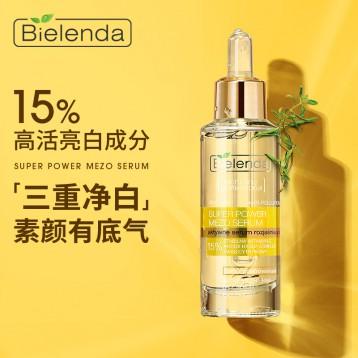 波兰植物医美第一品牌:BIELENDA碧莲达 烟酰胺活性亮白精华 30ml