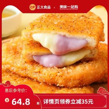 快手料理:正大CP集团 炫彩爆浆鸡排480g*2袋 半成品