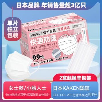 怕勒耳朵 女士小脸人群:日本Brodio一次性 三层防护口罩 独立包装50只
