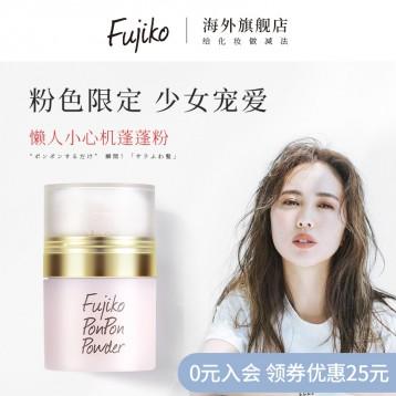 懒人油头救星【蓬蓬粉】日本进口Fujiko 富志可 免洗头发蓬松粉
