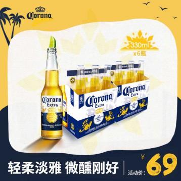 39元6瓶清仓!墨西哥原装 CORONA 科罗娜 精酿特级小麦啤酒 330ml*6瓶