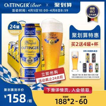 2020年获奖德啤【经典款】原装德国啤酒 奥丁格 小麦白啤 500ml*24罐整箱