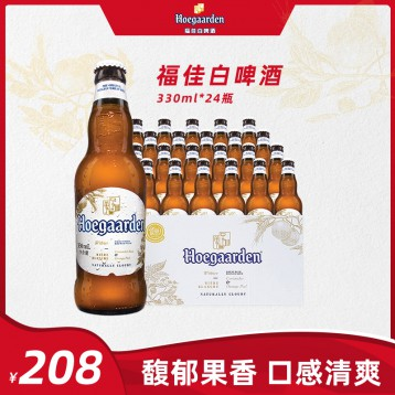 比利时风味:Hoegaarden福佳白啤酒 小麦精酿啤酒330ml*24瓶箱装