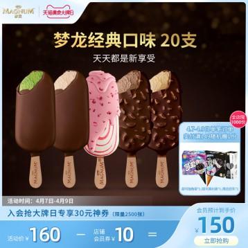 夢龍 經典口味冰淇淋(香草 抹茶 松露 巧克力 櫻花)20支