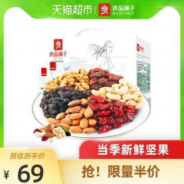 6种新果 轻补剂【限时5折】良品铺子 青春版每日坚果750g(30袋)