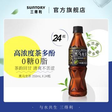 0糖高茶多酚【精選一級茶葉】SUNTORY 三得利 黑烏龍茶350ml*24瓶